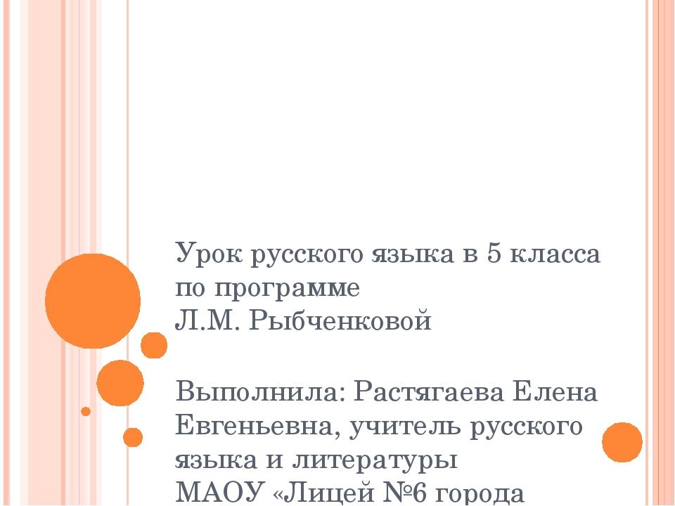 Урок русского языка в 5 класса по программе Л.М. Рыбченковой Выполнила: Растя...