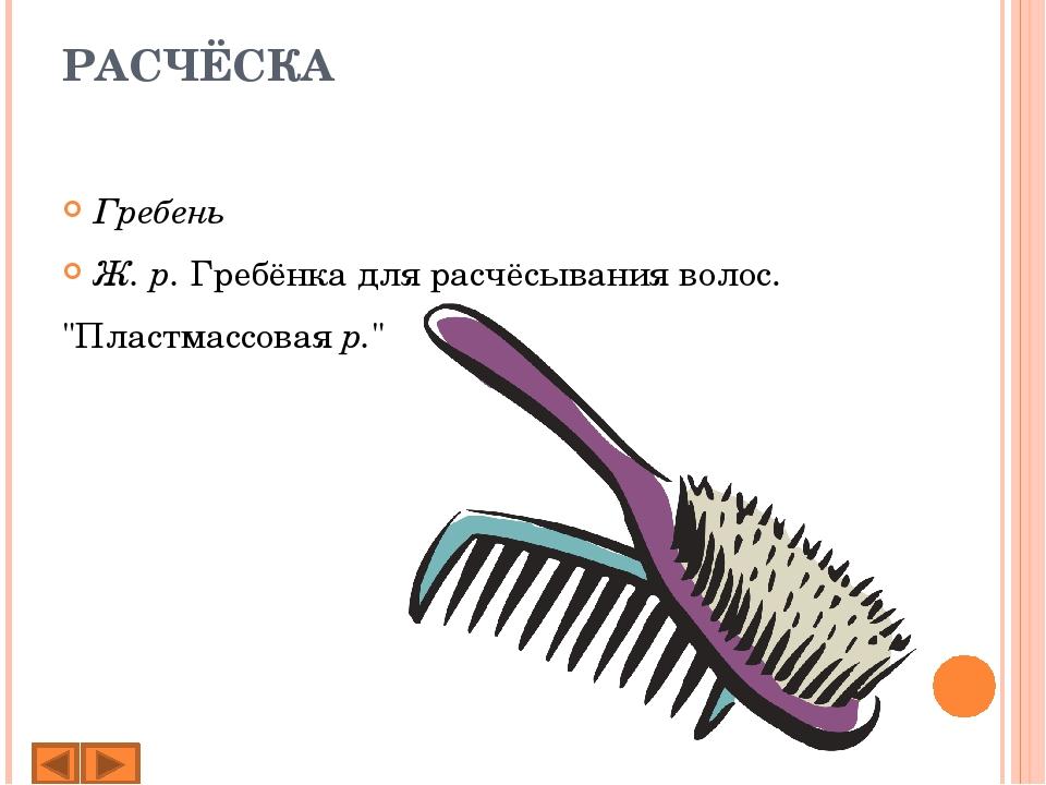 """РАСЧЁСКА Гребень Ж. р. Гребёнка для расчёсывания волос. """"Пластмассоваяр."""""""