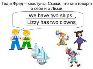We have two ships Тед и Фред – хвастуны. Скажи, что они говорят о себе и о Ли