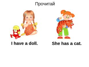 Прочитай I have a doll. She has a cat.