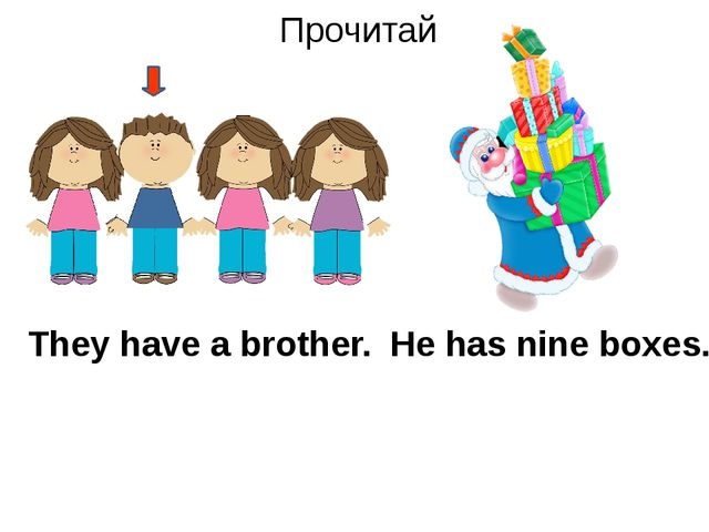 Прочитай They have a brother. He has nine boxes.