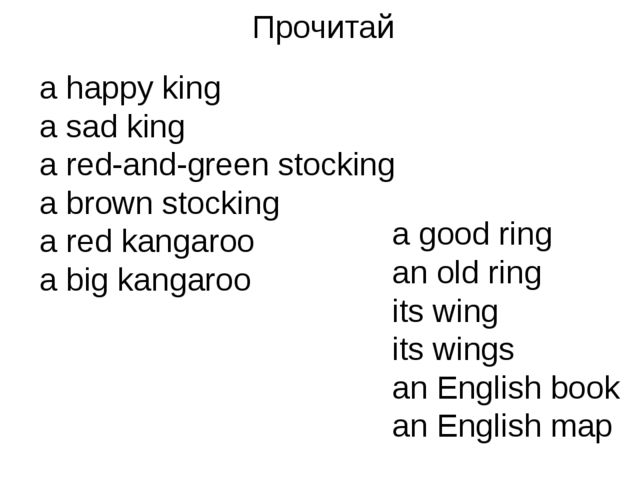 Прочитай a happy king a sad king a red-and-green stocking a brown stocking a...