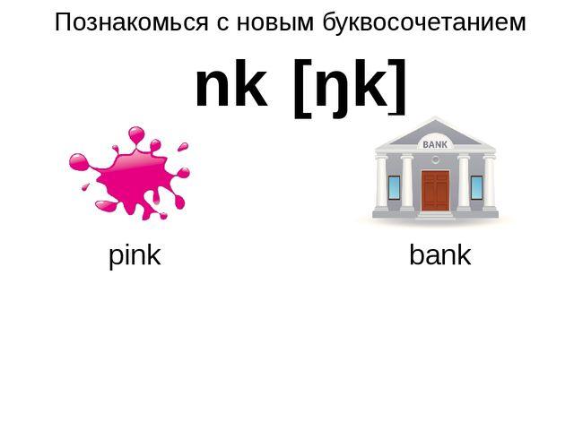 Познакомься с новым буквосочетанием nk [ŋk] pink bank