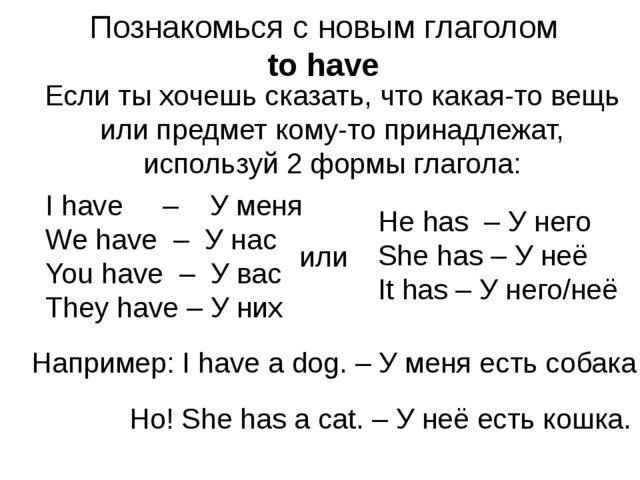 Познакомься с новым глаголом to have Если ты хочешь сказать, что какая-то вещ...