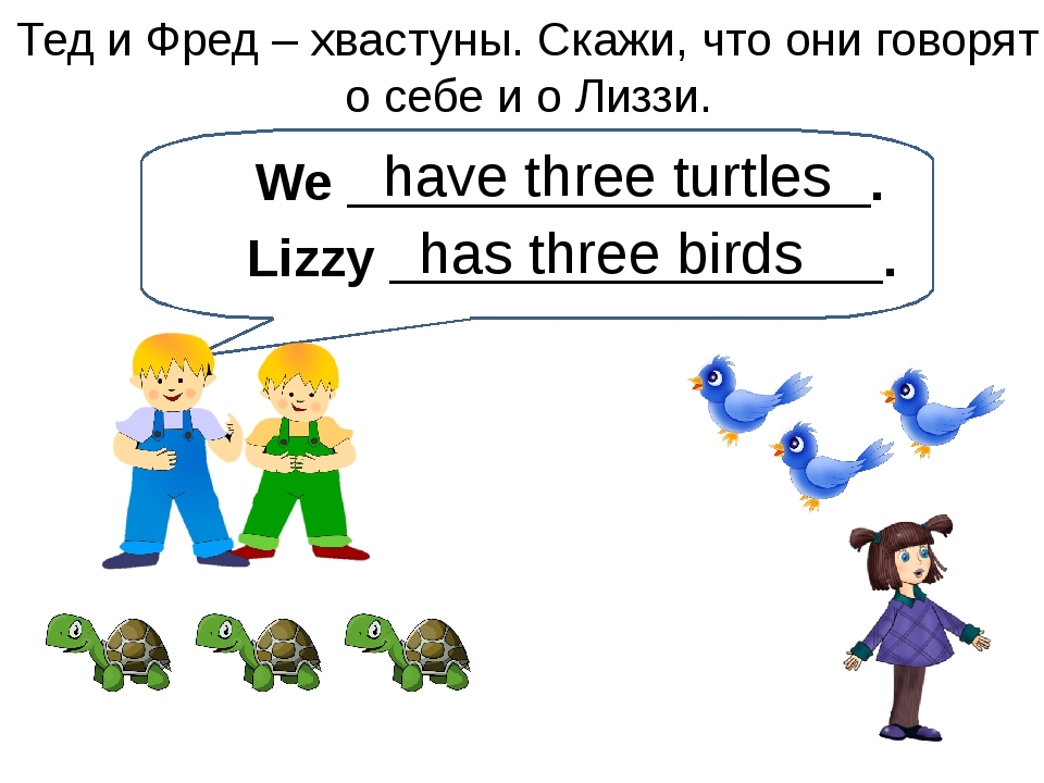 have three turtles Тед и Фред – хвастуны. Скажи, что они говорят о себе и о Л...