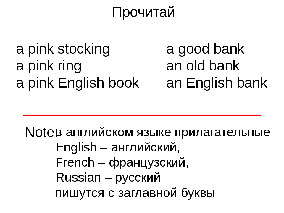 Прочитай a pink stocking a pink ring a pink English book a good bank an old b...