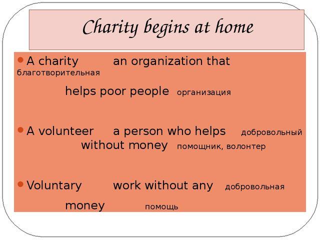 Charity begins at home A charity an organization thatблаготворительная...