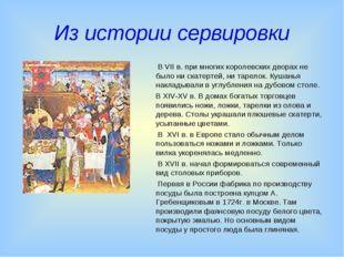 Из истории сервировки В VII в. при многих королевских дворах не было ни скате