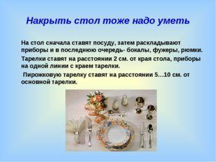Накрыть стол тоже надо уметь На стол сначала ставят посуду, затем раскладываю