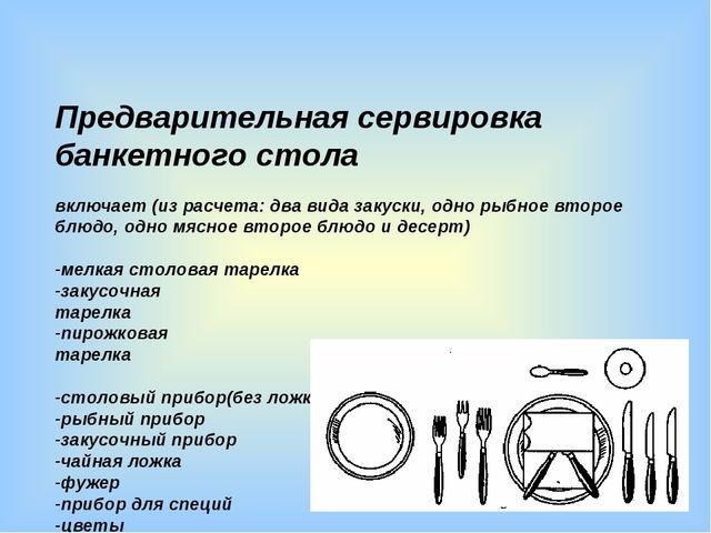 Предварительная сервировка банкетного стола включает (из расчета: два вида за...