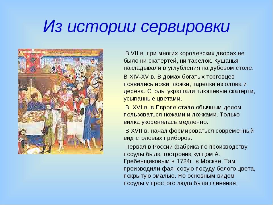 Из истории сервировки В VII в. при многих королевских дворах не было ни скате...