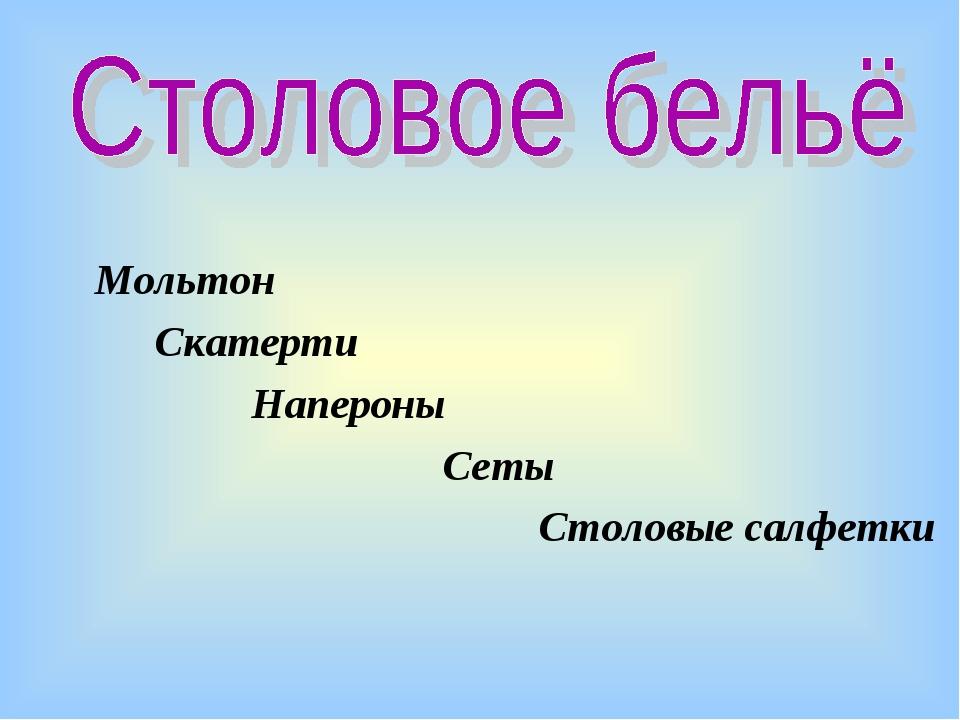 Мольтон Скатерти Напероны Сеты Столовые салфетки