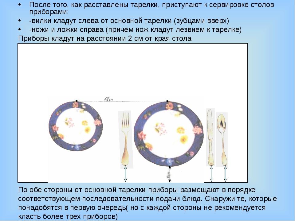 После того, как расставлены тарелки, приступают к сервировке столов приборами...