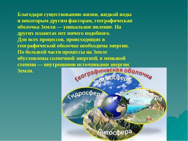Благодаря существованию жизни, жидкой воды и некоторым другим факторам, геогр...