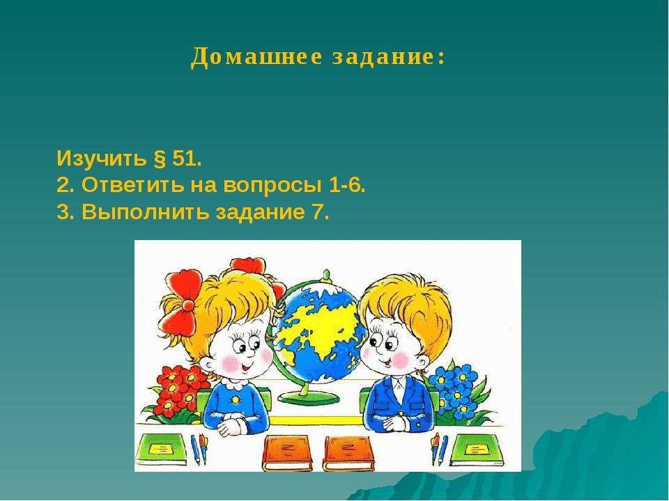 Домашнее задание: Изучить § 51. 2. Ответить на вопросы 1-6. 3. Выполнить зад...