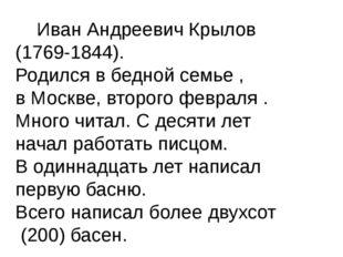 Иван Андреевич Крылов (1769-1844). Родился в бедной семье , в Москве, второг