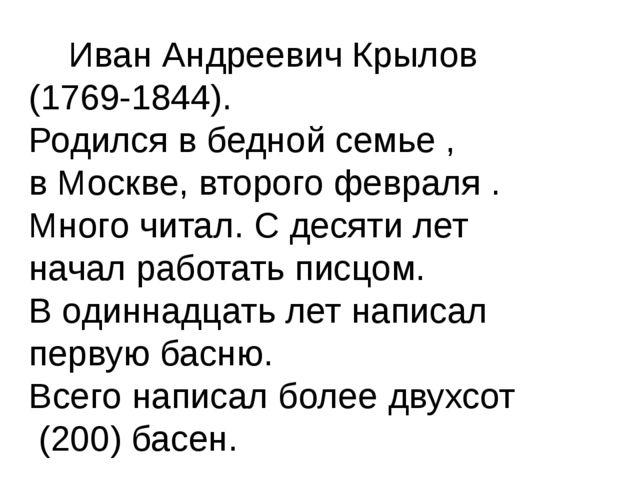 Иван Андреевич Крылов (1769-1844). Родился в бедной семье , в Москве, второг...