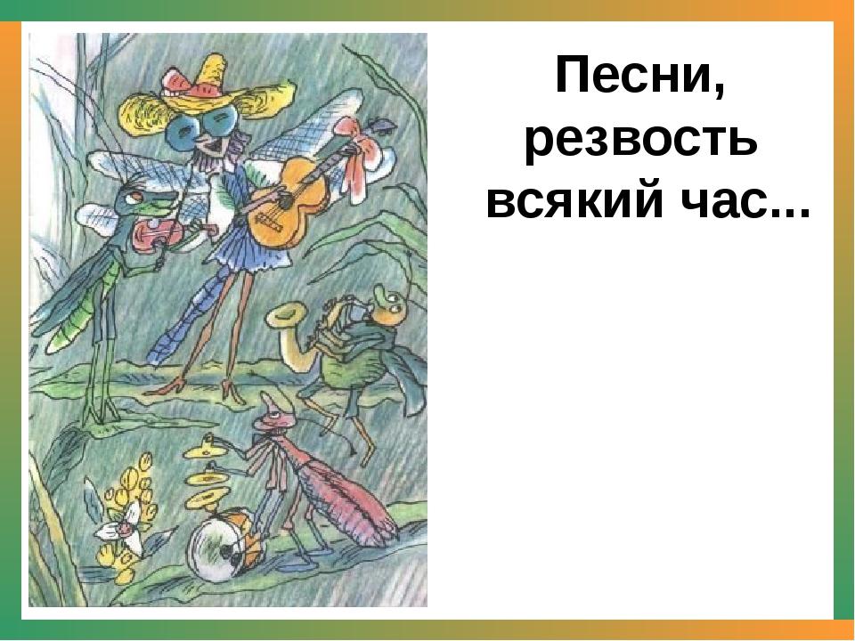 Песни, резвость всякий час...