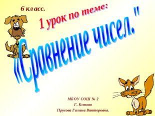 МБОУ СОШ № 2 Г. Кстово Прусова Галина Викторовна. 6 класс.