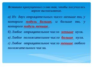 Вставьте пропущенные слова так, чтобы получилось верное высказывание. а) Из д