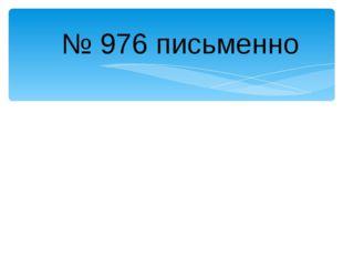 № 976 письменно