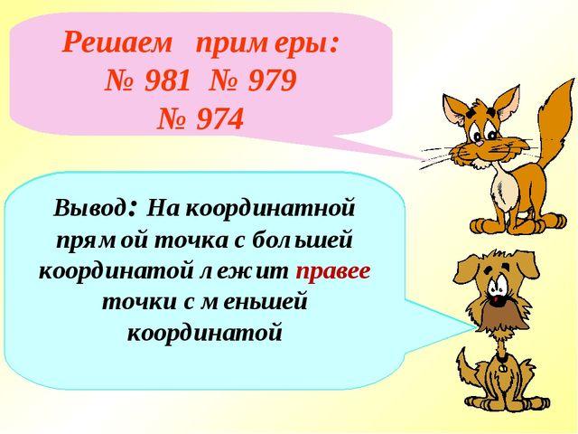 Решаем примеры: № 981 № 979 № 974 Вывод: На координатной прямой точка с больш...