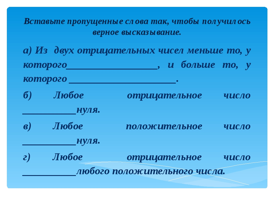 Вставьте пропущенные слова так, чтобы получилось верное высказывание. а) Из д...