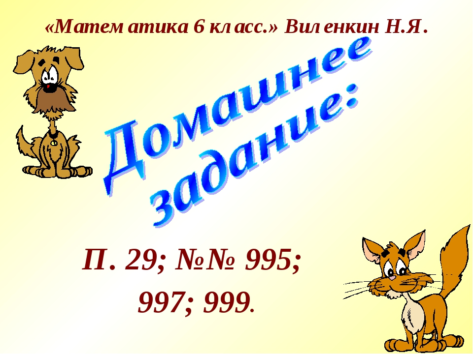 П. 29; №№ 995; 997; 999. «Математика 6 класс.» Виленкин Н.Я.