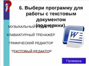 6. Выбери программу для работы с текстовым документом (подчеркни). Проверка М