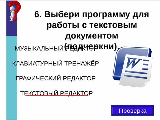 6. Выбери программу для работы с текстовым документом (подчеркни). Проверка М...