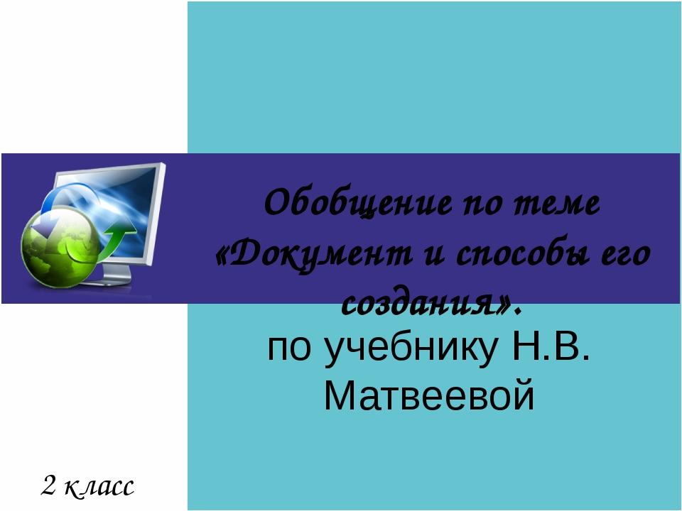 Обобщение по теме «Документ и способы его создания». по учебнику Н.В. Матвеев...