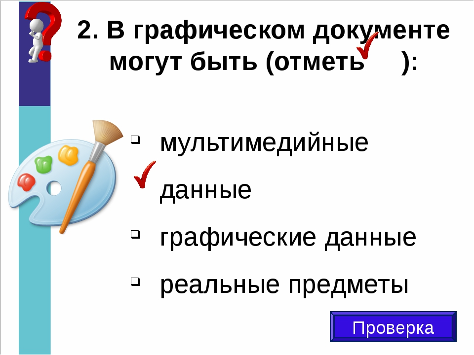 2. В графическом документе могут быть (отметь ): Проверка мультимедийные данн...