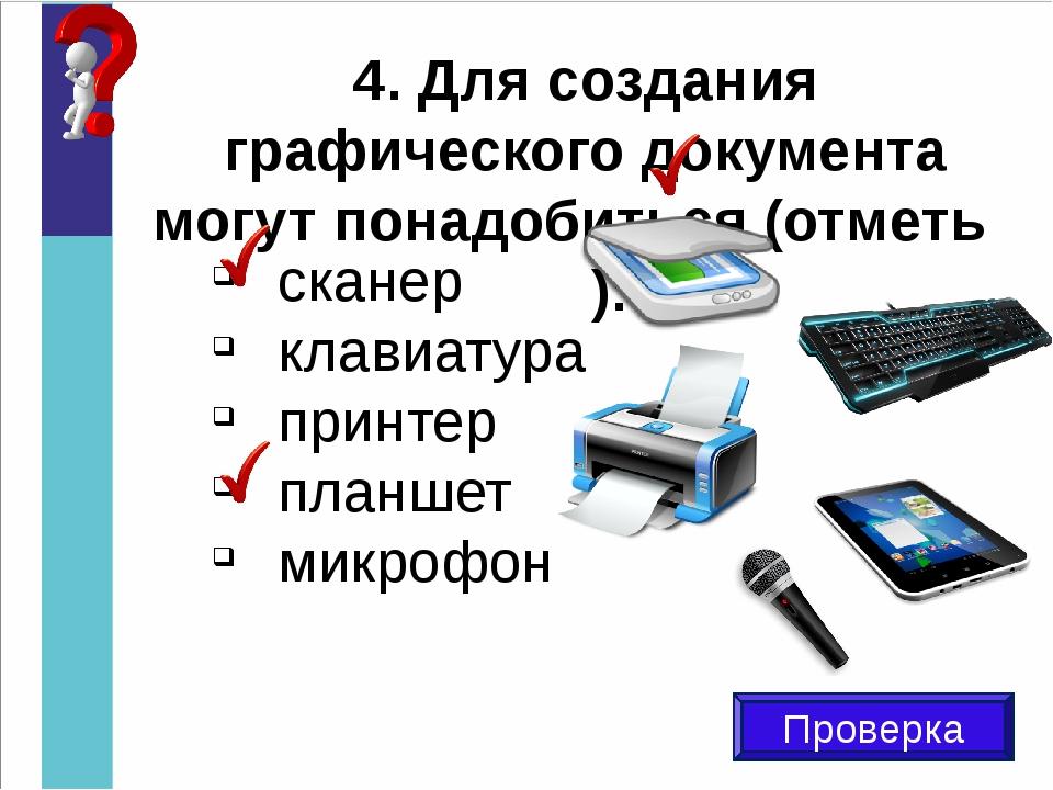 4. Для создания графического документа могут понадобиться (отметь ): Проверка...