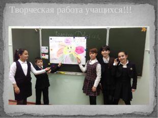 Творческая работа учащихся!!!