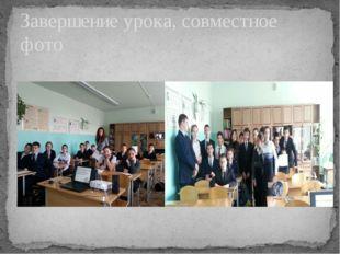 Завершение урока, совместное фото