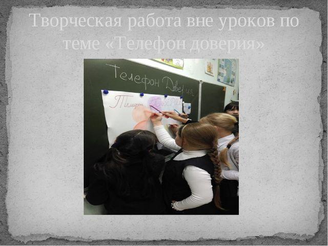Творческая работа вне уроков по теме «Телефон доверия»