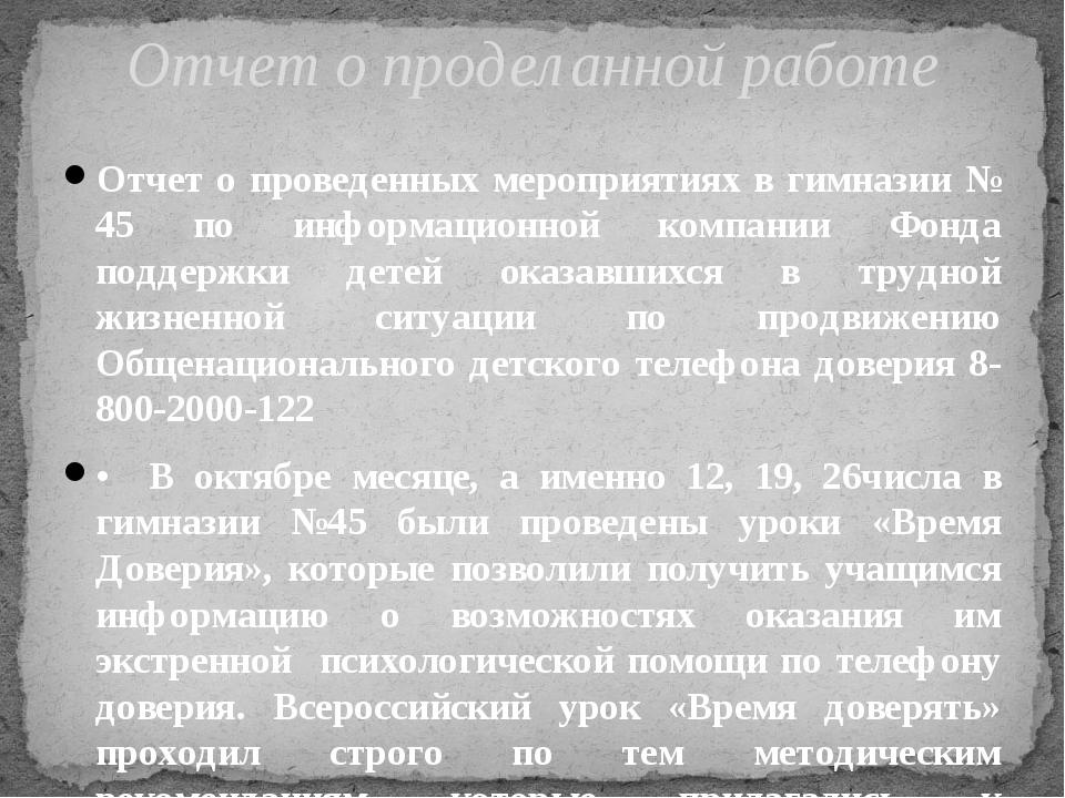 Отчет о проведенных мероприятиях в гимназии № 45 по информационной компании Ф...