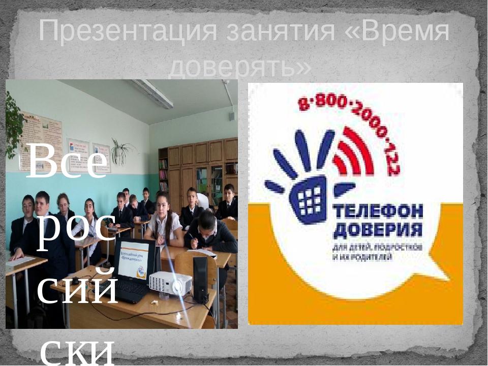 Презентация занятия «Время доверять» Всероссийский урок «Время доверять!»