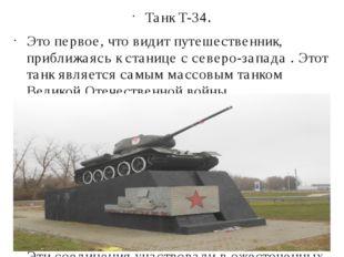 Танк Т-34. Это первое, что видит путешественник, приближаясь к станице с сев