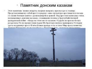 Памятник донским казакам Этот памятник можно увидеть свернув направо, при въ