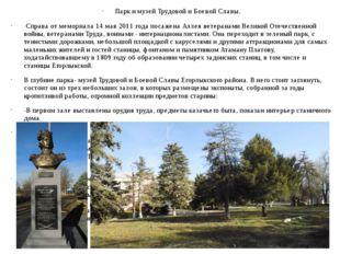 Парк и музей Трудовой и Боевой Славы. Справа от мемориала 14 мая 2011 года п