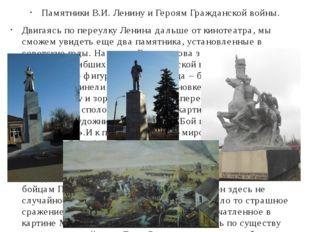 Памятники В.И. Ленину и Героям Гражданской войны. Двигаясь по переулку Ленин