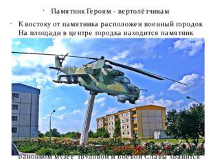 Памятник Героям - вертолётчикам К востоку от памятника расположен военный го