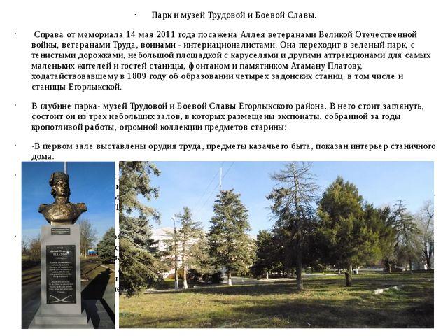 Парк и музей Трудовой и Боевой Славы. Справа от мемориала 14 мая 2011 года п...