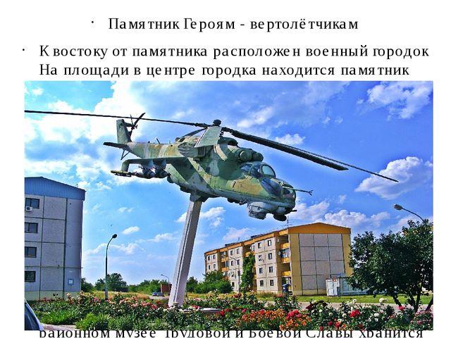 Памятник Героям - вертолётчикам К востоку от памятника расположен военный го...