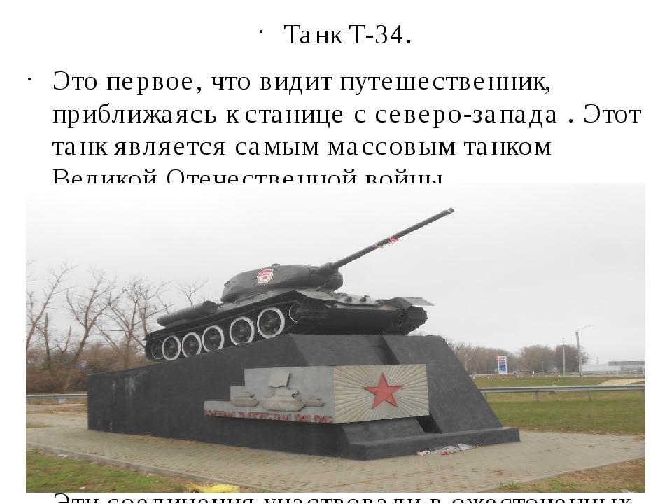 Танк Т-34. Это первое, что видит путешественник, приближаясь к станице с сев...