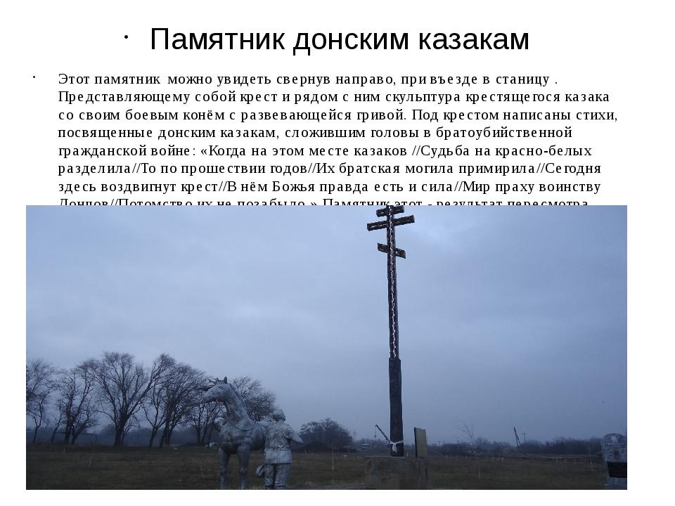 Памятник донским казакам Этот памятник можно увидеть свернув направо, при въ...
