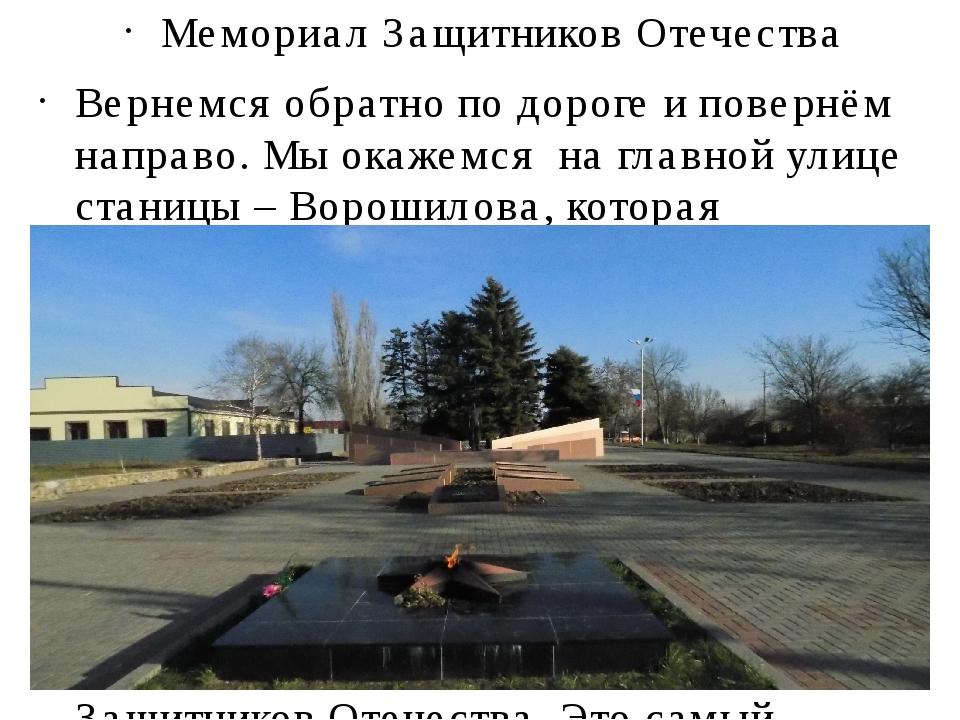 Мемориал Защитников Отечества Вернемся обратно по дороге и повернём направо....