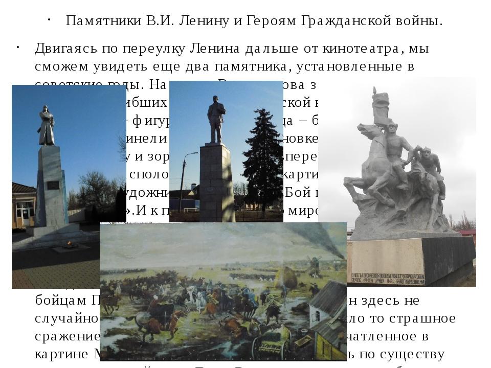 Памятники В.И. Ленину и Героям Гражданской войны. Двигаясь по переулку Ленин...