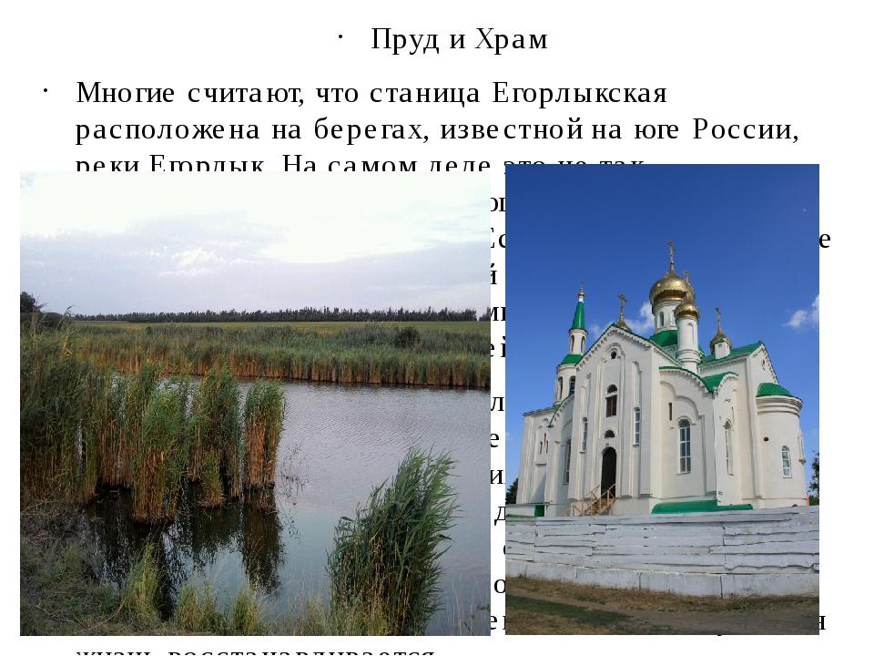 Пруд и Храм Многие считают, что станица Егорлыкская расположена на берегах,...